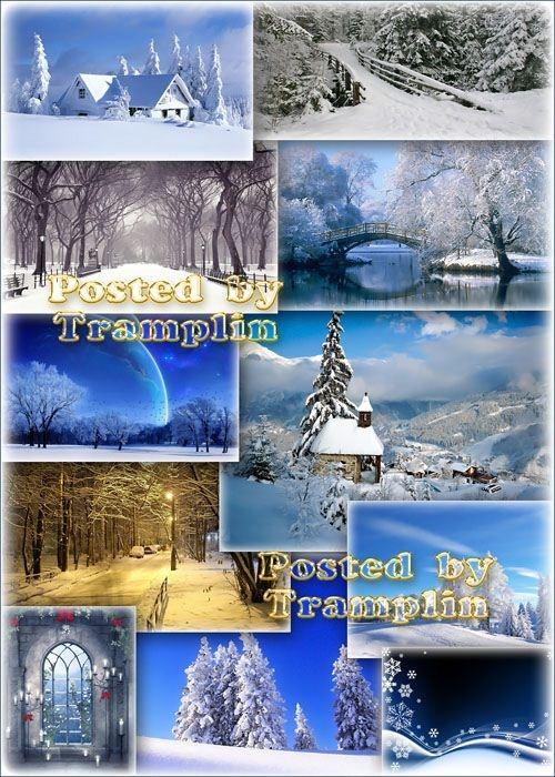 Зимние фоны и пейзажи