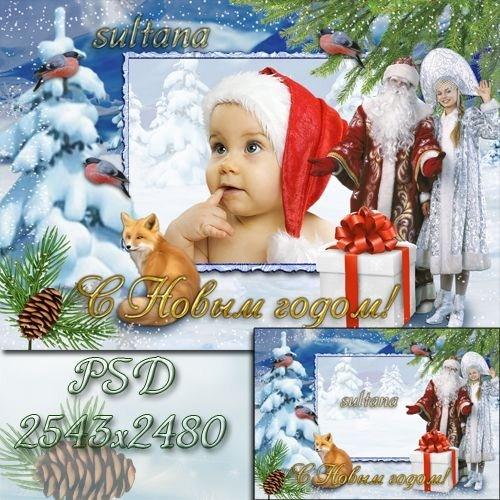 Новогодняя фоторамка - Дед Мороз и Снегурочка к нам спешат с подарками