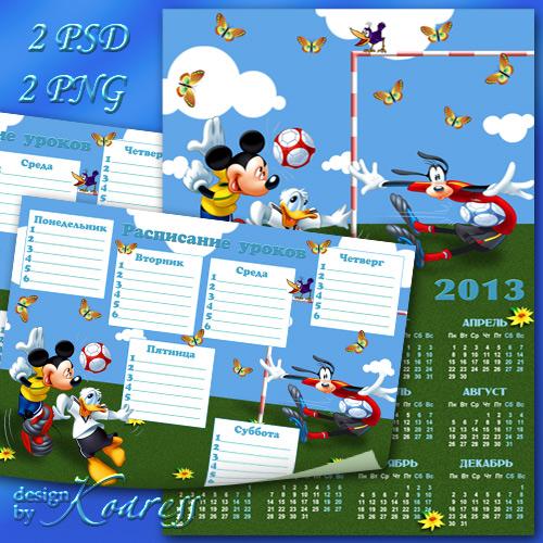 Детский набор - расписание уроков и календарь - Большой футбол с Микки, Дональдом и Гуффи