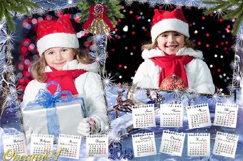 Календарь   новогодний  на 2013 год для двух фото – Дед мороз спешит на пра ...
