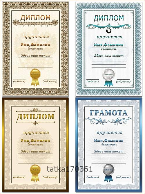 Грамоты и дипломы для награждения