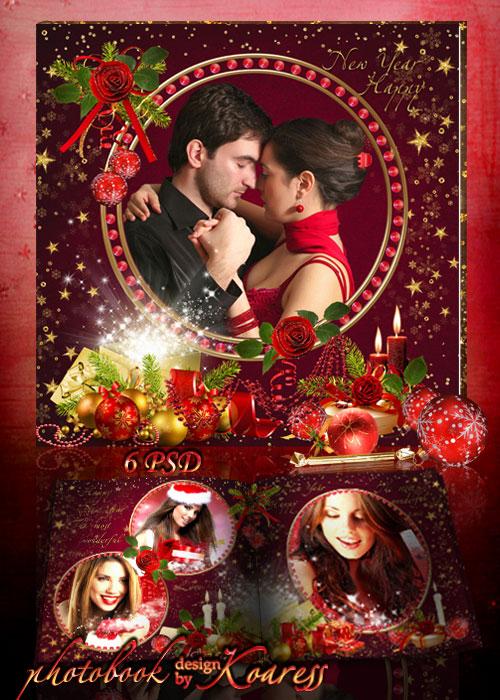 Новогодняя, Рождественская фотокнига - Я, ты и Новый год