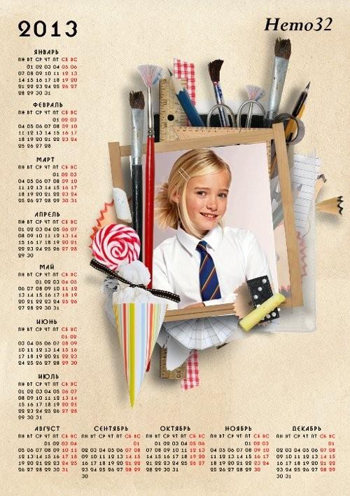 Детский календарь на 2013 год - Школьные годы - самые лучшие