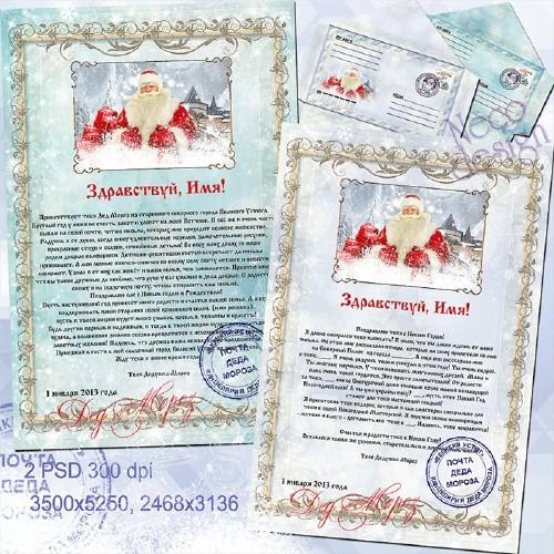Новогодний PSD шаблон с конвертом - Поздравительное письмо от Деда Мороза