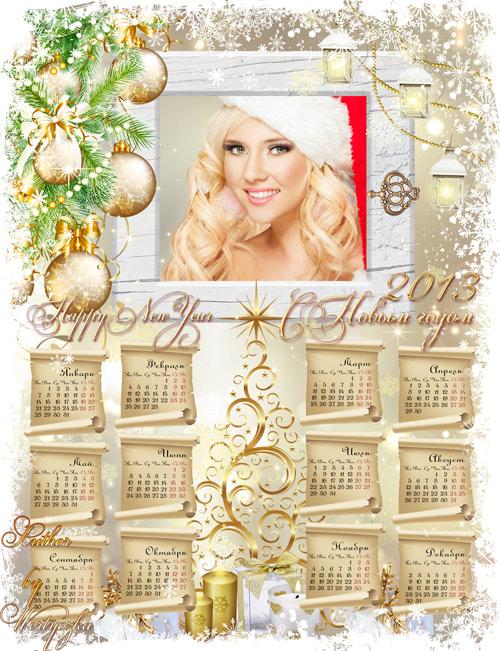 Новогодний Календарь рамка - Новый год настанет и засверкает елка