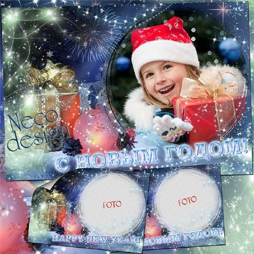 Красивая рамка к новогоднему празднику с сияющим эффектом и подарками - Нов ...