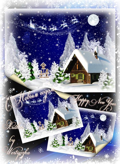 Ночь перед Рождеством - Зимний PSD Исходник