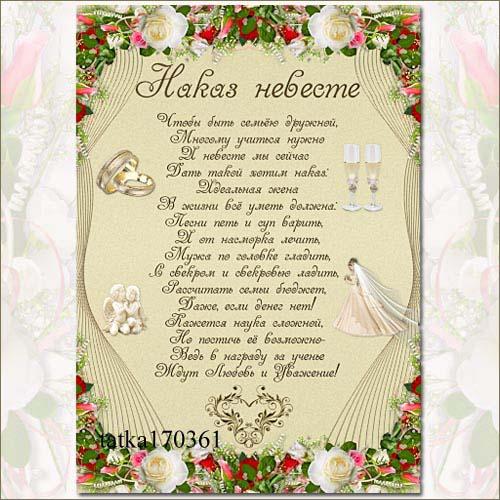 Свадебное поздравление - Наказ для невесты