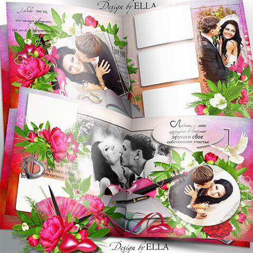 Шаблон свадебной романтической фотокниги-Время любить