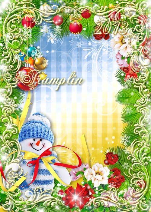 Новогодняя рамка – Снеговичок – мой дружок