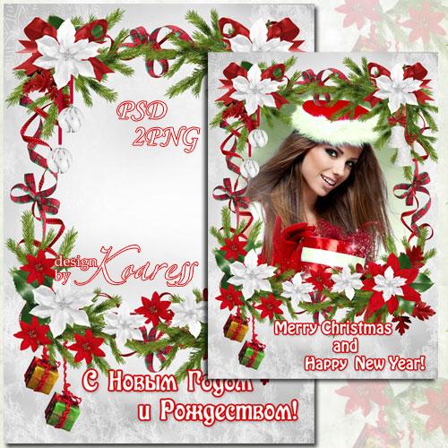 Новогодняя, рождественская рамка для фото - С Новым Годом и Рождеством