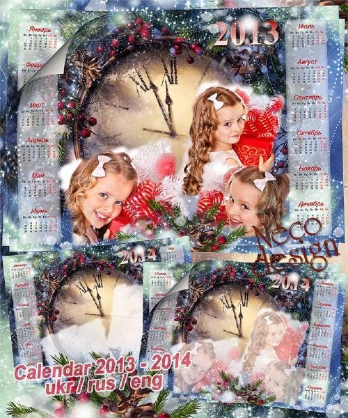 Стильный новогодний календарь коллаж с часами - Новогодняя ночь