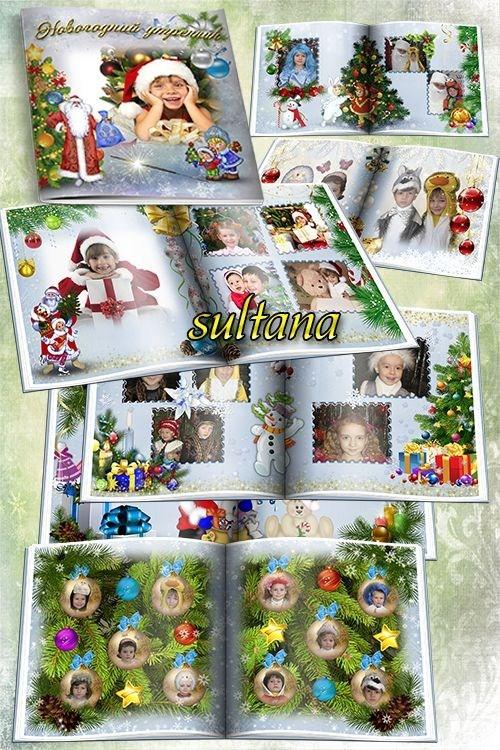 Шаблон новогодней фотокниги для детского сада или школы - Новогодний утренн ...