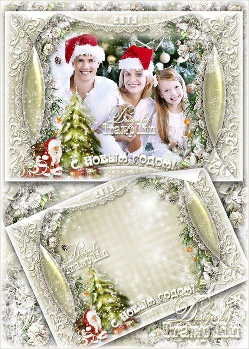 Многослойная Семейная открытка-рамка -  Счастливого Нового года
