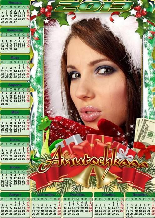 Новогодняя рамка-календарь - Мечты сбываются волшебно
