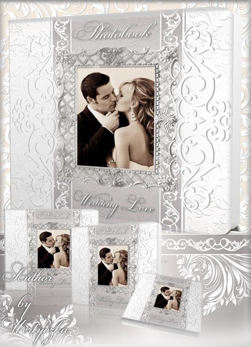Свадебная фотокнига - Слова любви и нежные признанья чарующей мелодией звуч ...