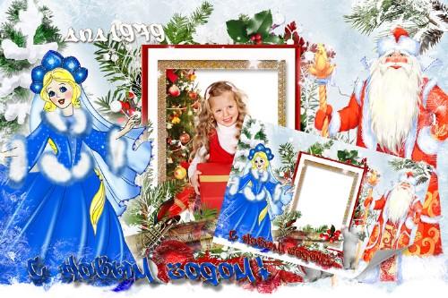 Рамка для фотошопа - Дед мороз прислал нам елку