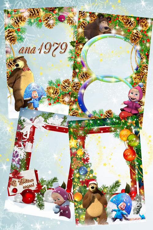 Сборник детских рамок - Новый год с Машей