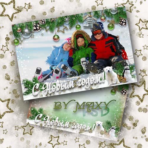 Детская групповая рамка С Новым годом - Волшебный праздник