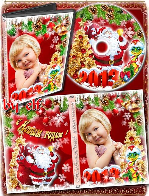 Обложка и задувка на DVD диск + рамка - Новогодний утренник