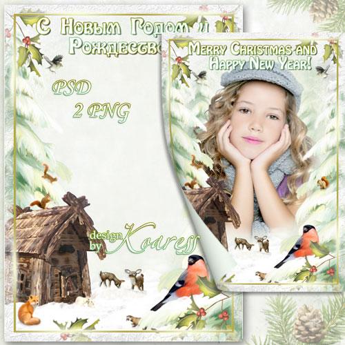 Поздравительная Рождественская, Новогодняя фоторамка - У леса на опушке жил ...