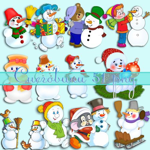 Клипарт - Снеговики