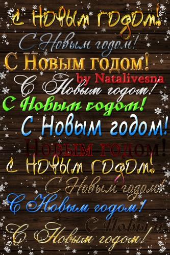 Надписи на прозрачном фоне – С Новым годом  - 2013 год