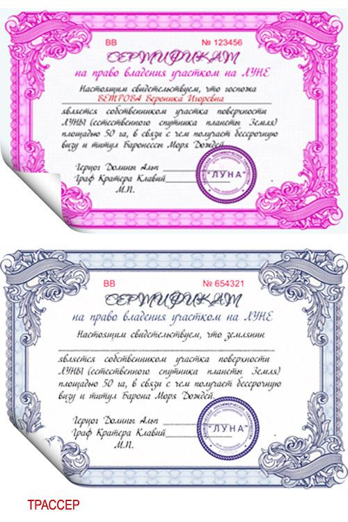 Комплект сертификатов (для женщины и мужчины) Право собственности на участок на Луне