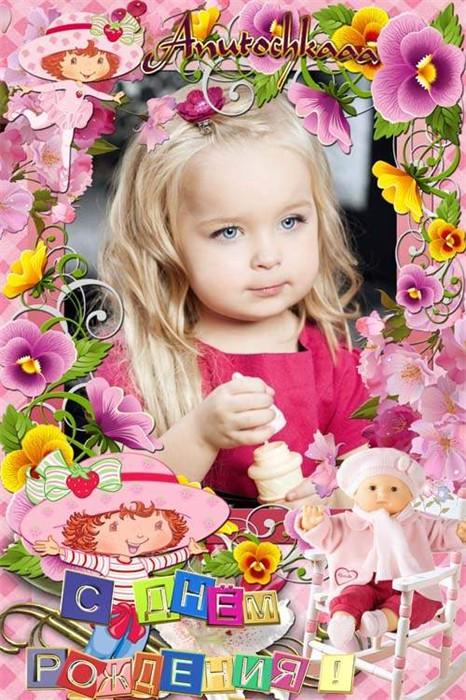 Красивая цветочная рамочка - С Днём рождения!