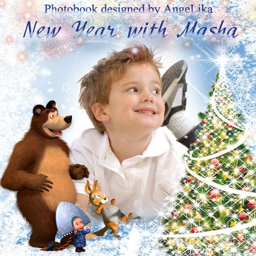 Детская фотокнига - Новый год с Машей