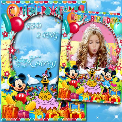 Детская рамка для фото с героями мультфильмов Диснея - С Днем Рождения