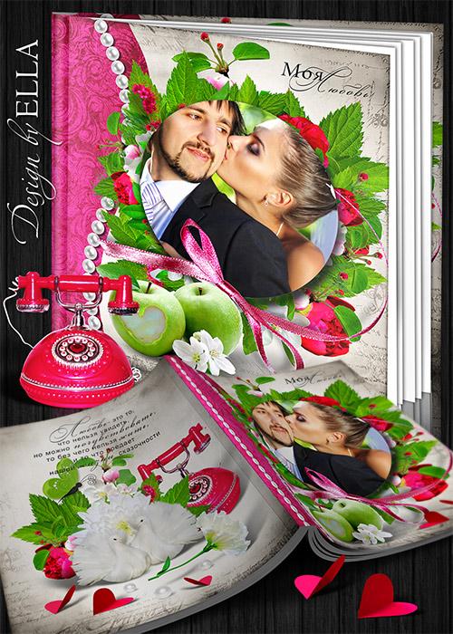 Романтическая фотокнига для всех влюбленных-Моя любовь