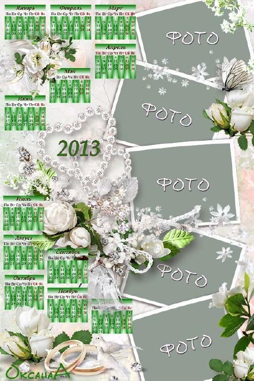 Свадебный календарь на 2013 год на 5 фото – Самый счастливый день