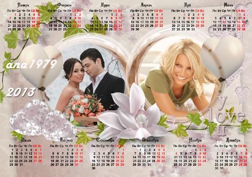 Календарь для фотошопа на 2013 год – Y love u