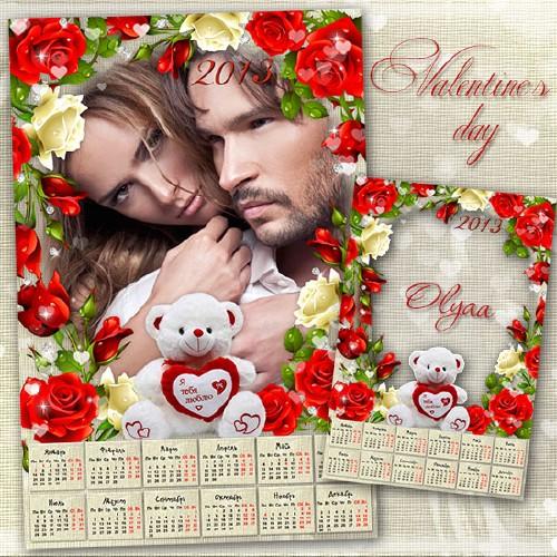 Романтический календарь 2013 - Я тебя люблю