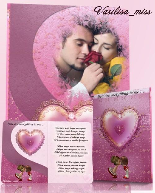 Красивая романтическая открытка - Люби того кем сердце дышит
