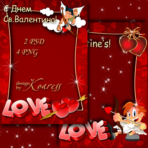 Романтические рамки для фотошопа ко дню Святого Валентина - И в жару, и в л ...