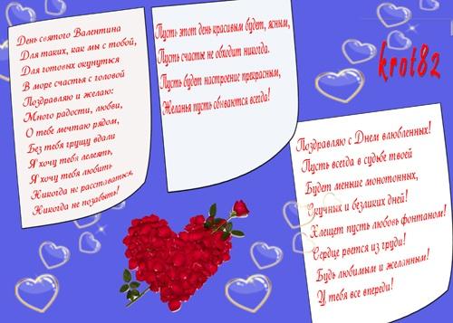 Клипарт - Поздравления с Днем Святого Валентина
