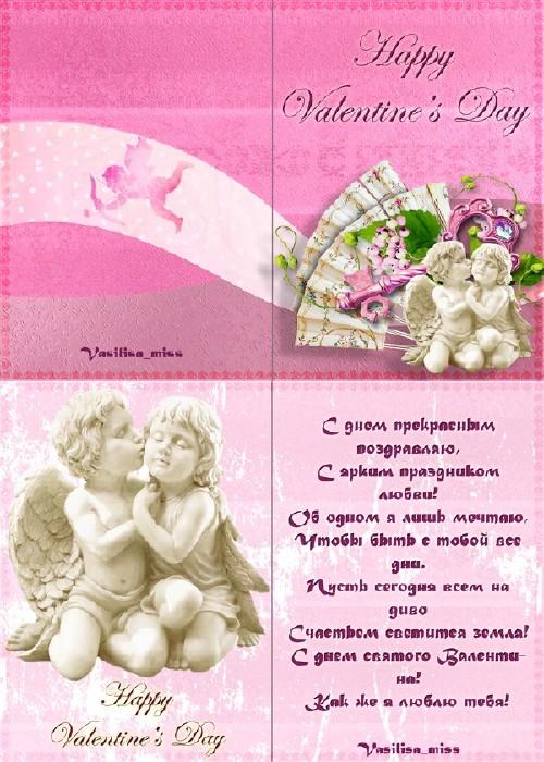 Поздравительная открытка к дню святого Валентина - С ярким праздником любви