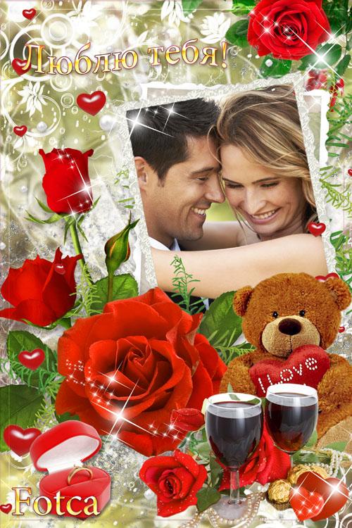 Романтическая рамка для фото - Люблю тебя