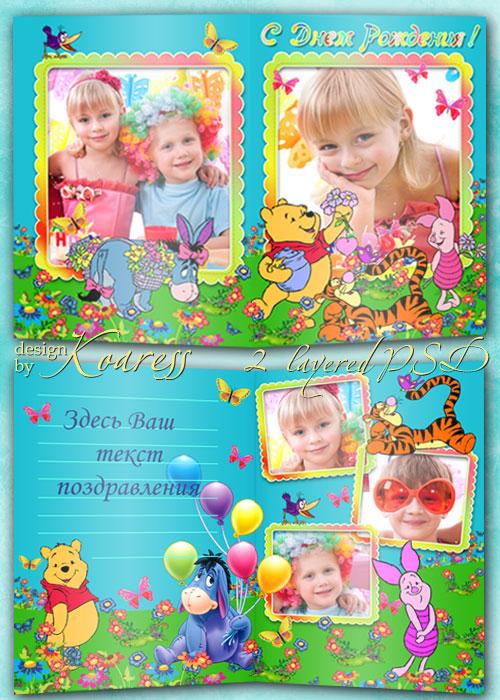 Детская поздравительная открытка с рамками для фото - С Днем Рождения с гер ...