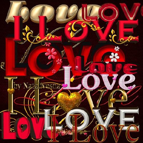 Надписи на прозрачном фоне – I Love