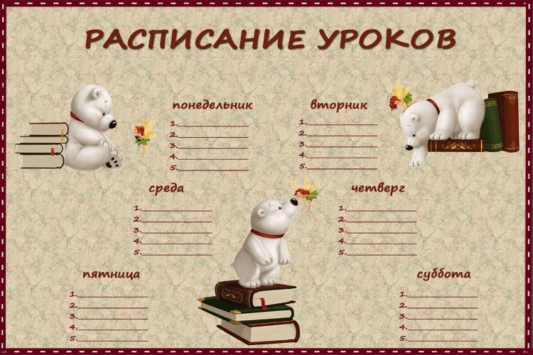 Расписание уроков для школы - Медвежата