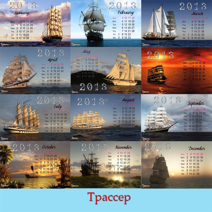 Календарь помесячный на 2013 год  - Паруса