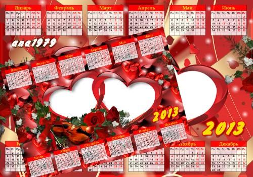 Календарь на 2013 год - Лишь тобою дышать научилась