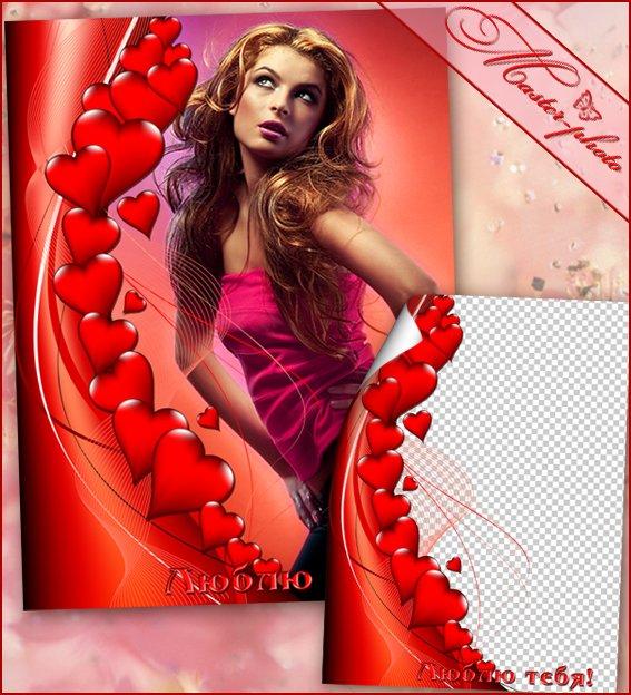Романтическая рамка для фотошопа - Люблю тебя