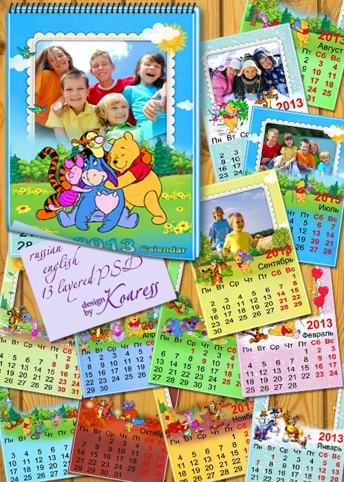 Перекидной календарь на 2013 год для фотошопа с героями любимых мультфильмов - Приключения Винни Пуха и его друзей