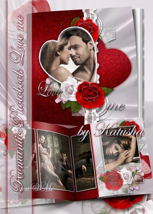 Романтический фотоальбом - Люби меня