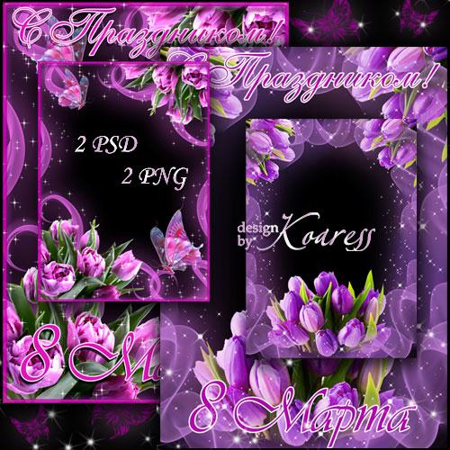 Романтические рамки для фотошопа - Нежные тюльпаны в день 8 Марта