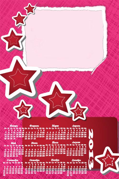 Календарь на 2013 к 23 февраля - Звёзды для моего защитника